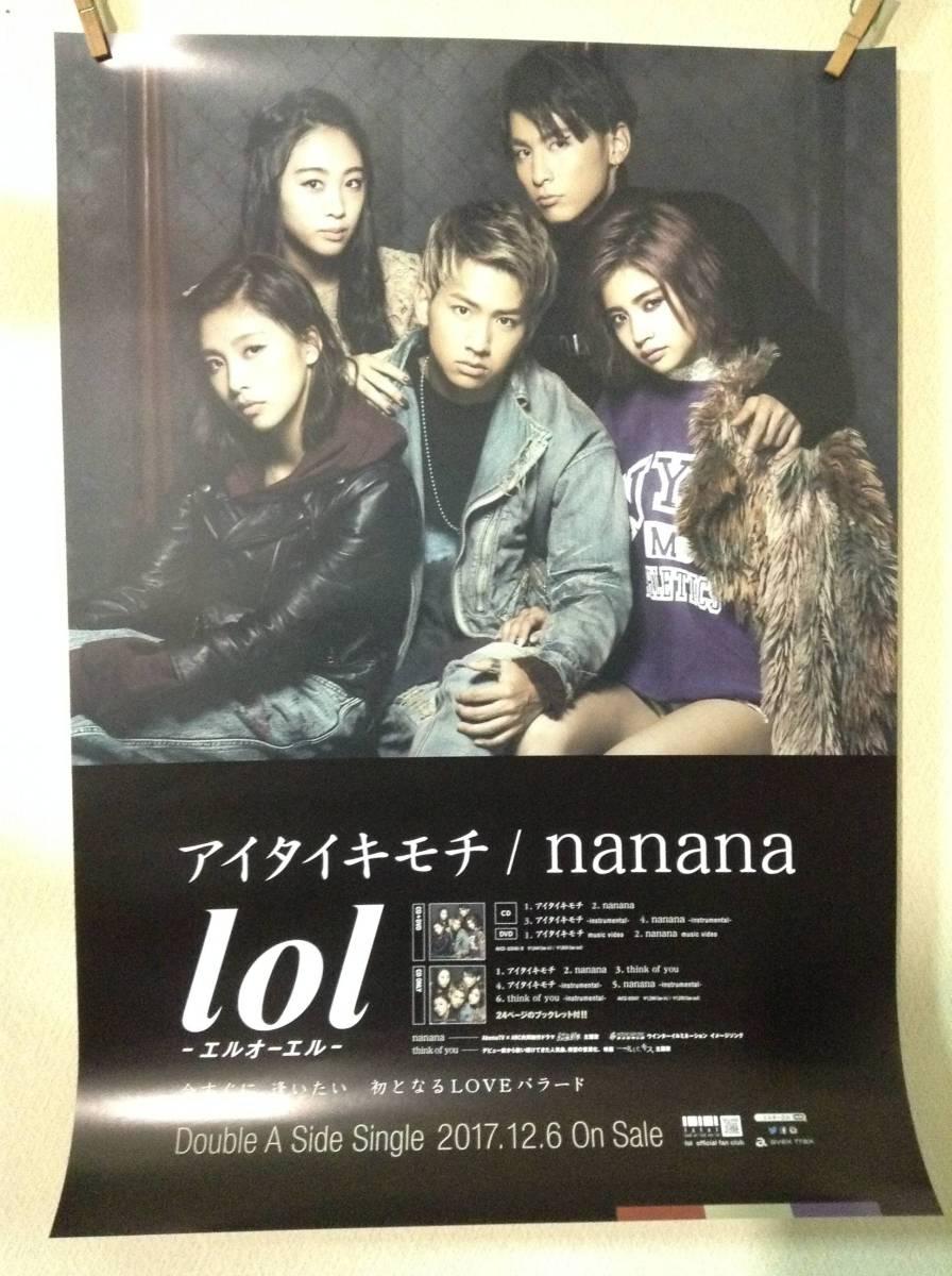LOL エルオーエル / アイタイキモチ ポスター B2サイズ 送料305円