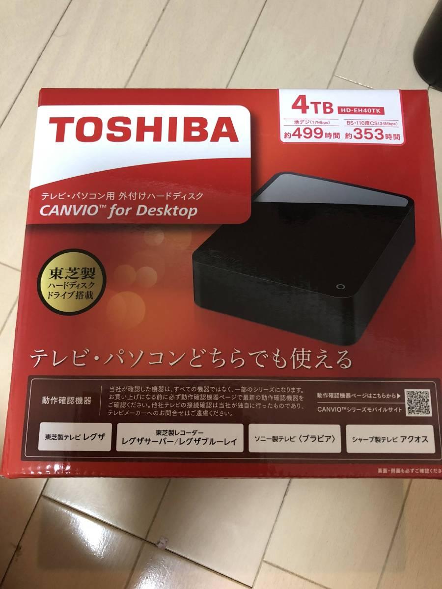 東芝 外付けハードディスク CANVIO 4TB