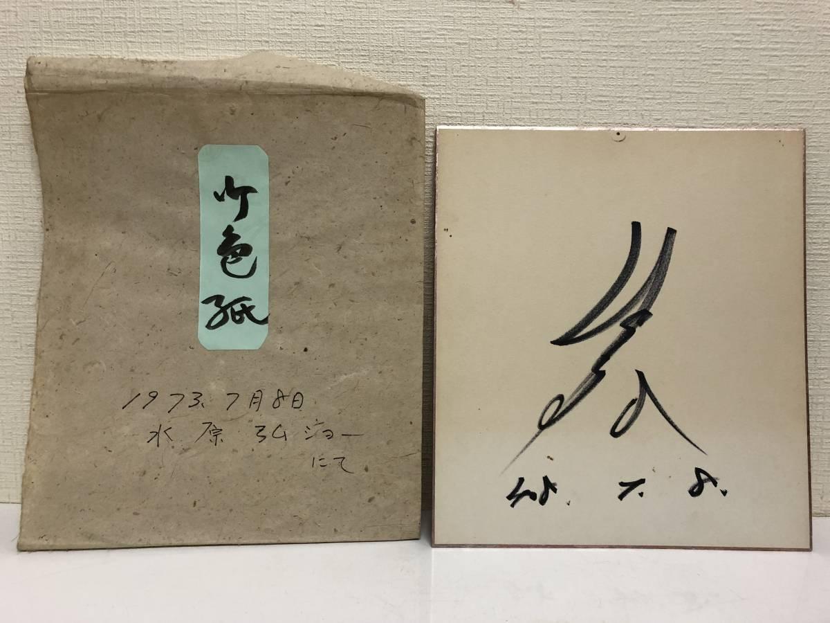 水原弘 直筆サイン 48.7.8   KJ2