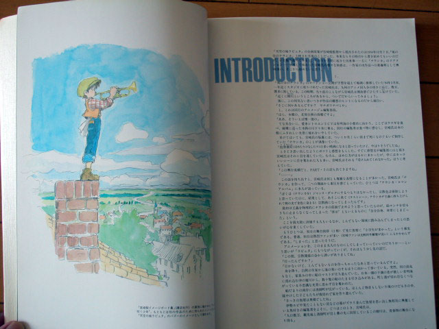 ◆ THE ART OF LAPUTA・天空の城ラピュタ_画像4