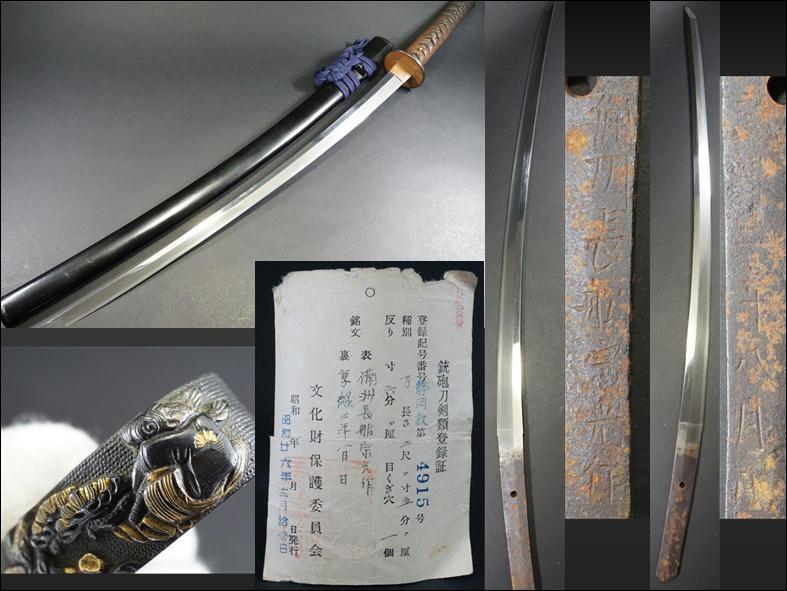 M39◇日本刀 《備州長船宗光作 享禄二年八月日》銘 二尺五分 備前刀 拵え付き 室町時代