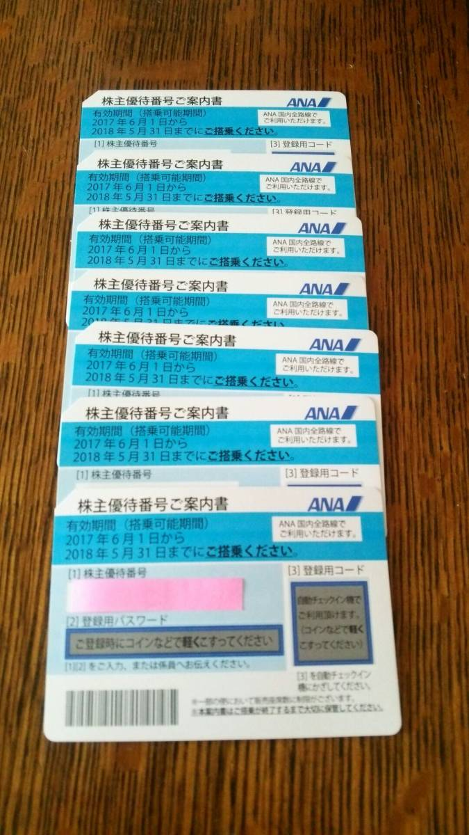 ANA(全日空)株主優待番号ご案内書7枚まで(5/31期限)