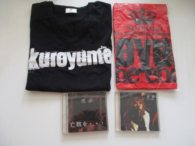 c34-60 黒夢 清春セット Tシャツ kuroyume the end CORKSCREW A GO GO!FINAL 090129日本武道館 黒・マフラータオル・CD 未開封含