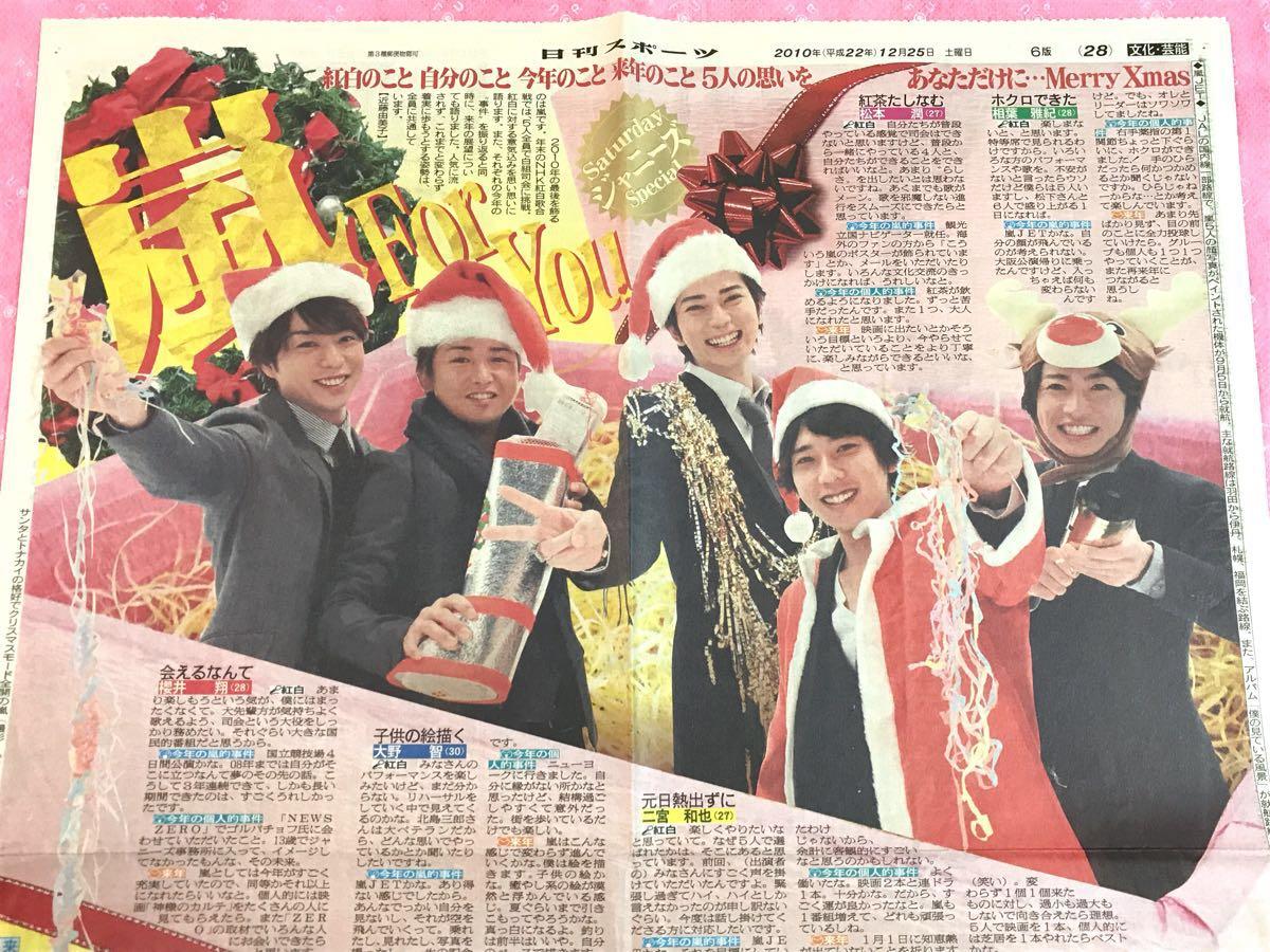 新聞◆2010年12月25日「嵐 For You/5人の思いをあなただけに…Merry Xmas」大野智 櫻井翔 相葉雅紀 二宮和也 松本潤 嵐 切り抜き