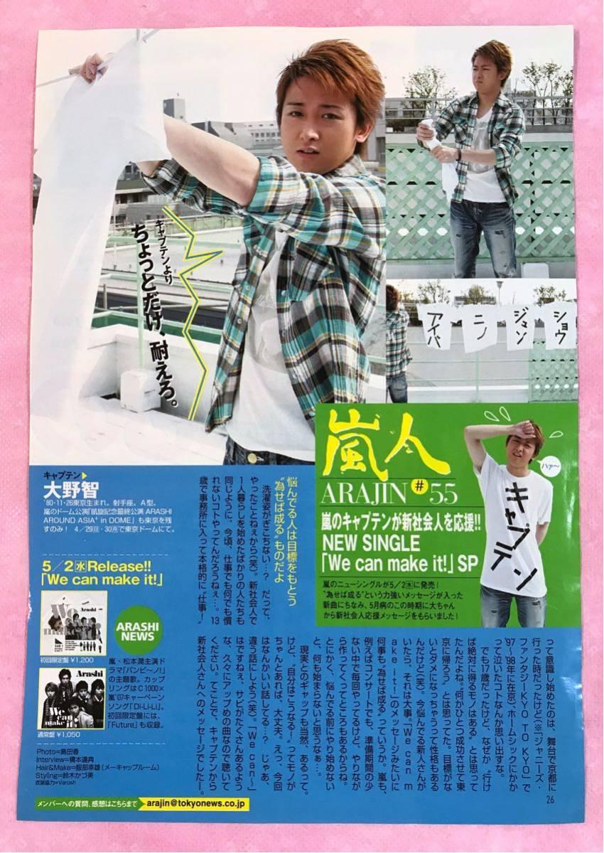 連載 「嵐人」 #55 嵐のキャプテンが新社会人を応援!! 大野智 嵐 切り抜き TVガイド 雑誌 ARAJIN