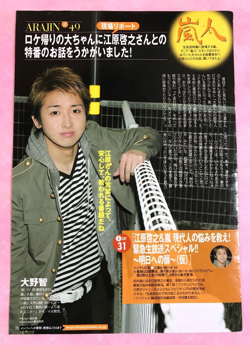 連載「嵐人」 #49 ロケ帰りの大ちゃんに江原啓之さんとの特番のお話をうかがいました! 大野智 嵐 切り抜き TVガイド 雑誌 ARAJIN