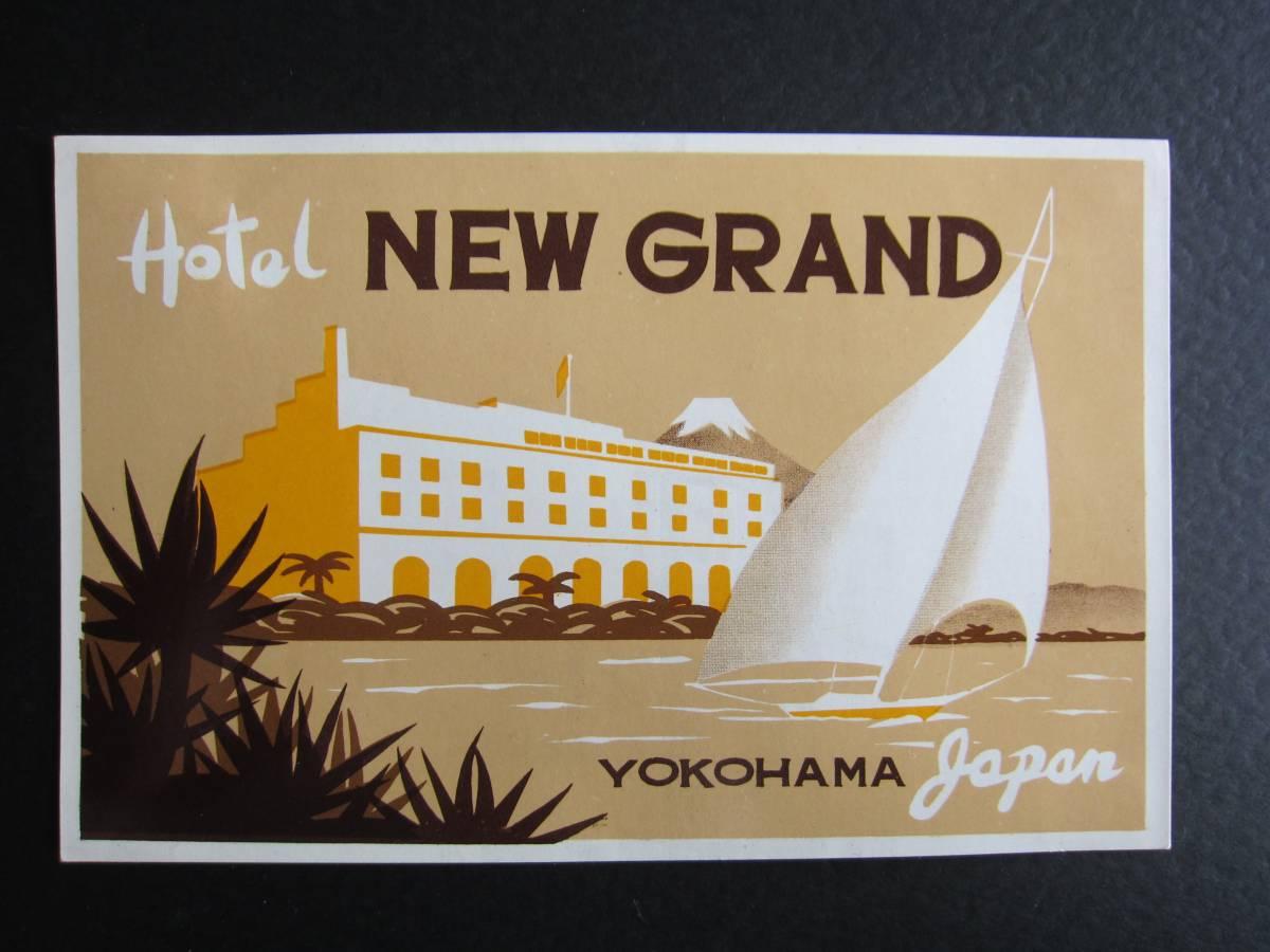 ホテル ラベル■ホテルニューグランド■白いヨット&富士山■大判_画像1