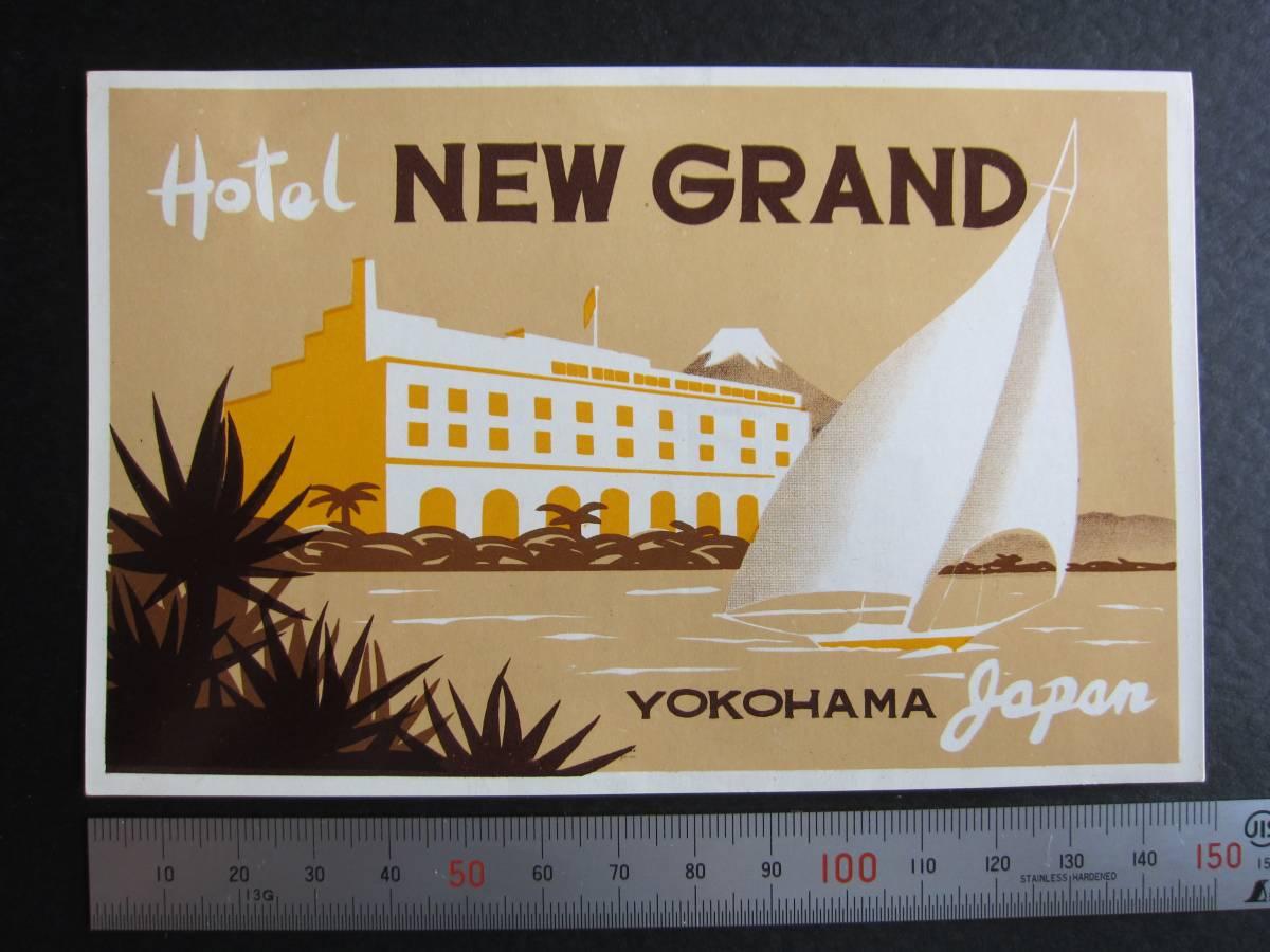 ホテル ラベル■ホテルニューグランド■白いヨット&富士山■大判_画像3