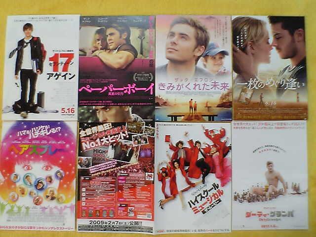 映画チラシ ザック・エフロン10作品12種+1 グレイテストショーマン・17・ダーティグランパ・ハイスクールミュージカル