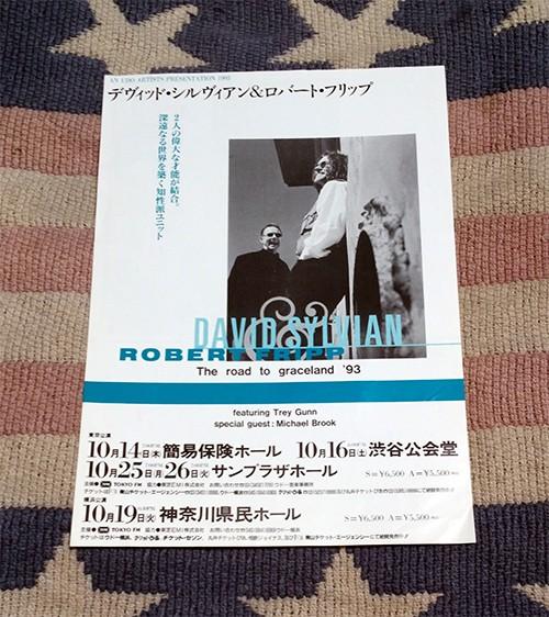 デヴィッド・シルヴィアン&ロバート・フリップ 1993年 日本公演 コンサート チラシ 切手払可