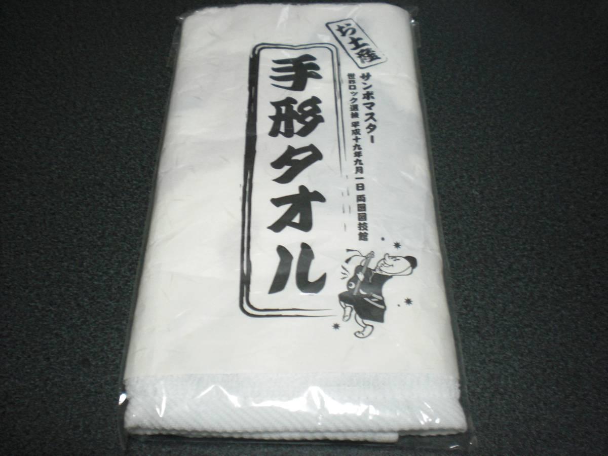 サンボマスター 世界ロック選抜ファイナル 2007 両国 手形タオル 未開封