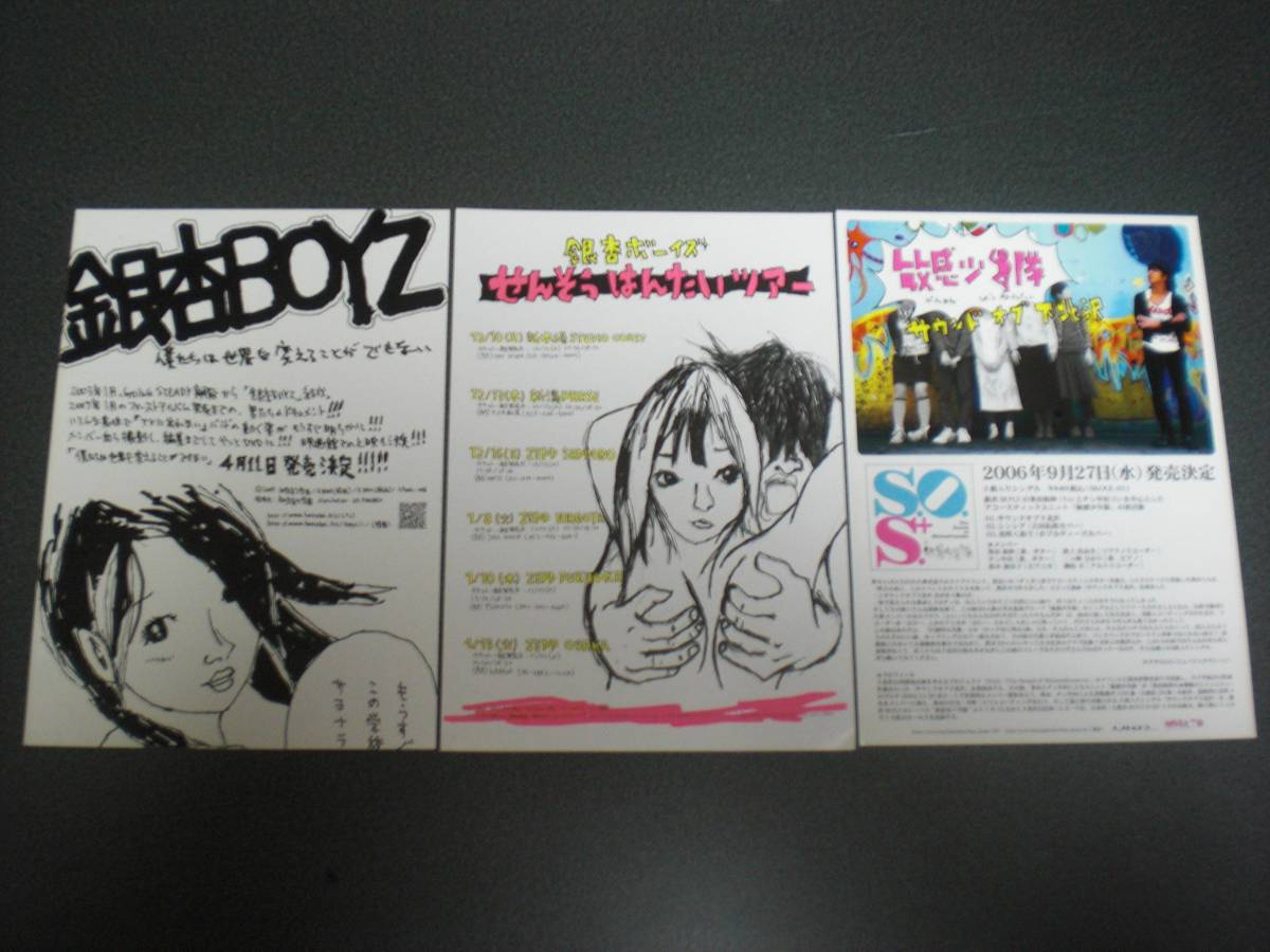 銀杏BOYZ/敏感少年隊 フライヤーx3種