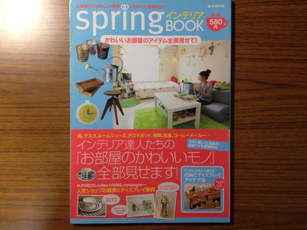 2402_springインテリアBOOK~かわいいお部屋の 雑貨、バス&トイレ、キッチン、クローゼットの中身までリアルライフを全部 ※同梱相談下さい_画像1