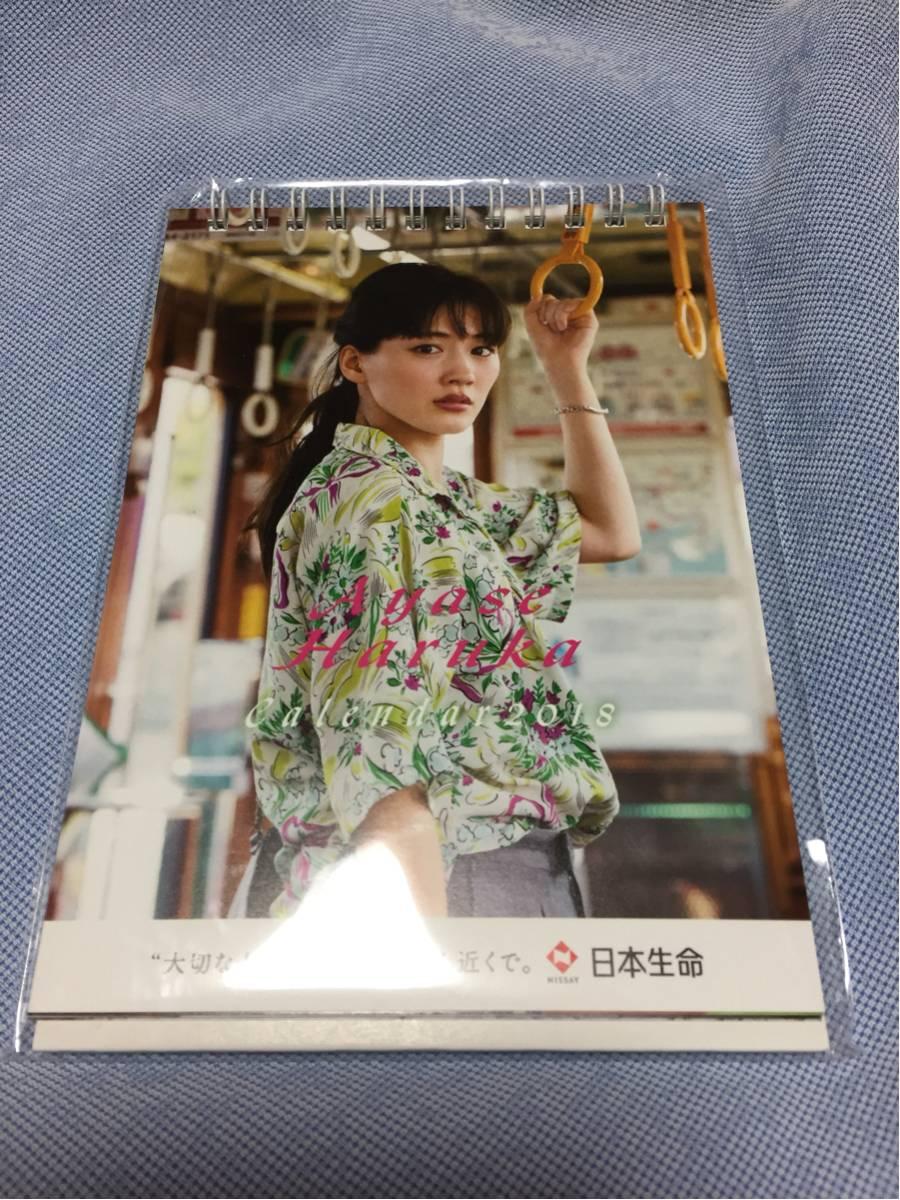 綾瀬はるか 卓上カレンダー2018 日本生命 日生 ニッセイ NISSAY