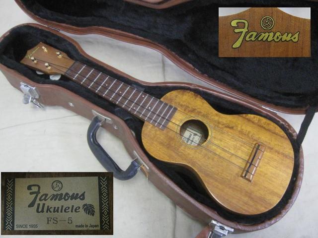 □ウクレレ Famous Ukulele FS-5 Made in JAPAN 全長約54.5cm フェイマスウクレレ□