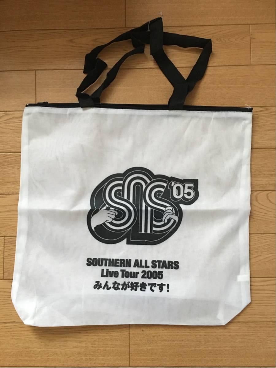 サザンオールスターズ Live Tour 2005 みんなが好きです!コンサート グッズ トートバッグ 未使用品 ショッピングバッグ
