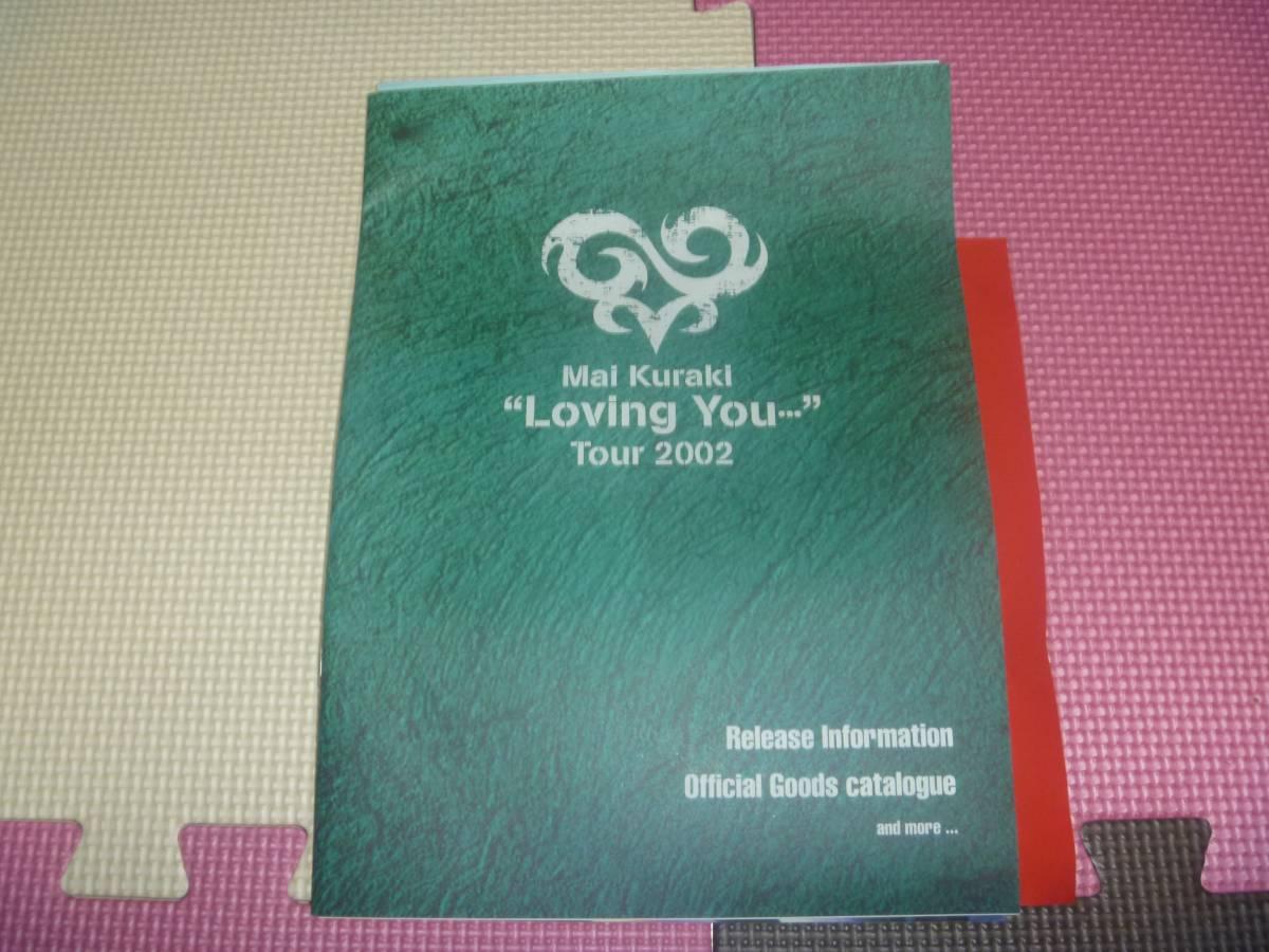 215★新品未開封★倉木麻衣 Loving You Tour 2002 / ストラップ / 帽子