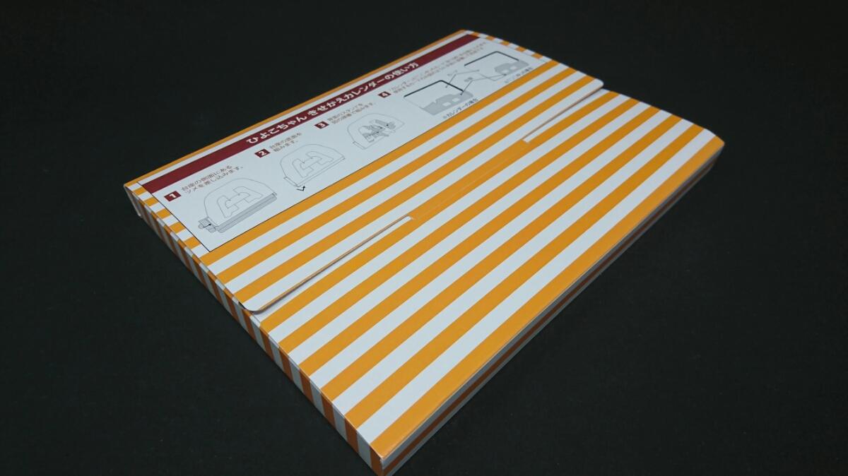 非売品 チキンラーメン 2018 ひよこちゃんきせかえカレンダー 未使用新品 60周年 NISSIN 日清食品_画像8