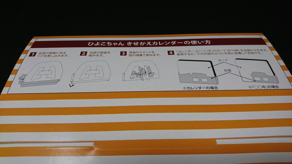 非売品 チキンラーメン 2018 ひよこちゃんきせかえカレンダー 未使用新品 60周年 NISSIN 日清食品_画像9