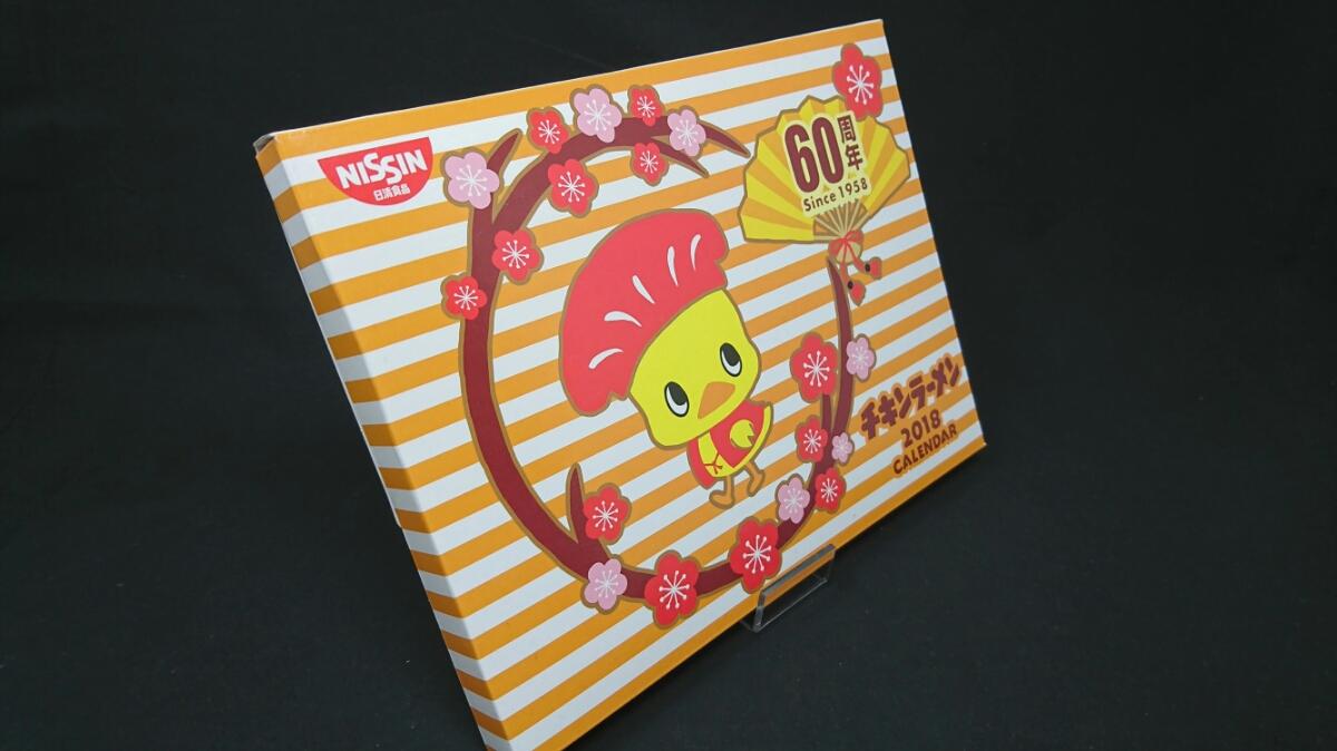 非売品 チキンラーメン 2018 ひよこちゃんきせかえカレンダー 未使用新品 60周年 NISSIN 日清食品_画像7
