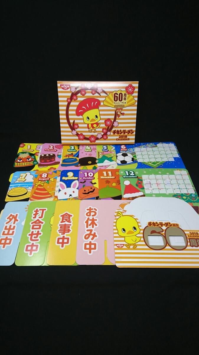 非売品 チキンラーメン 2018 ひよこちゃんきせかえカレンダー 未使用新品 60周年 NISSIN 日清食品_画像1