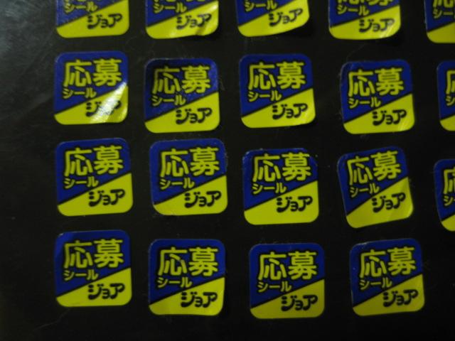 ☆懸賞応募☆ヤクルト★ジョア★☆応募シール24枚(2018年1月19日まで)  _画像2