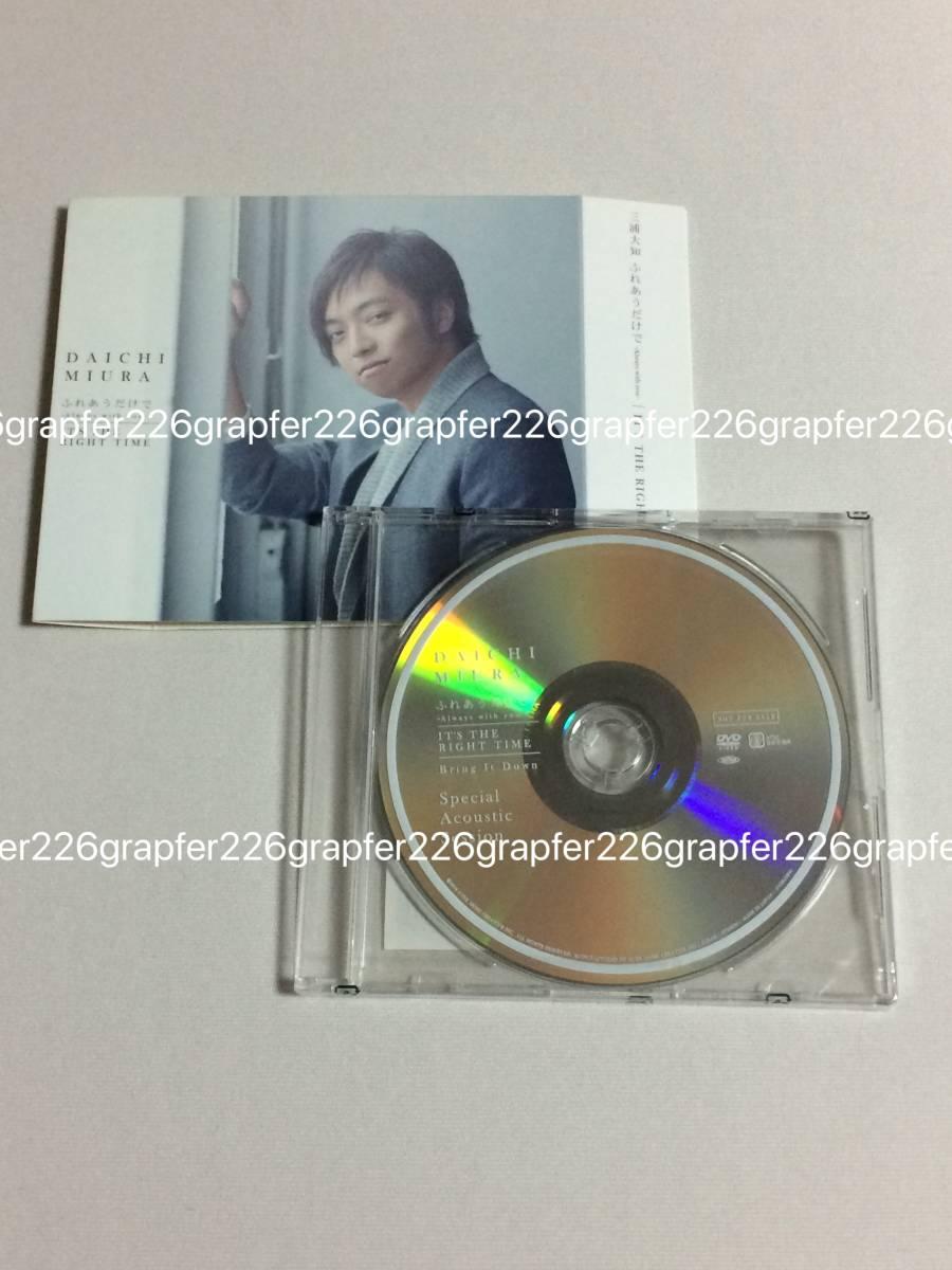 ※送料無料【三浦大知】未開封 ふれあうだけで Special Acoustic Session DVD FC限定 非売品スリーブケース付き 大知識*D6