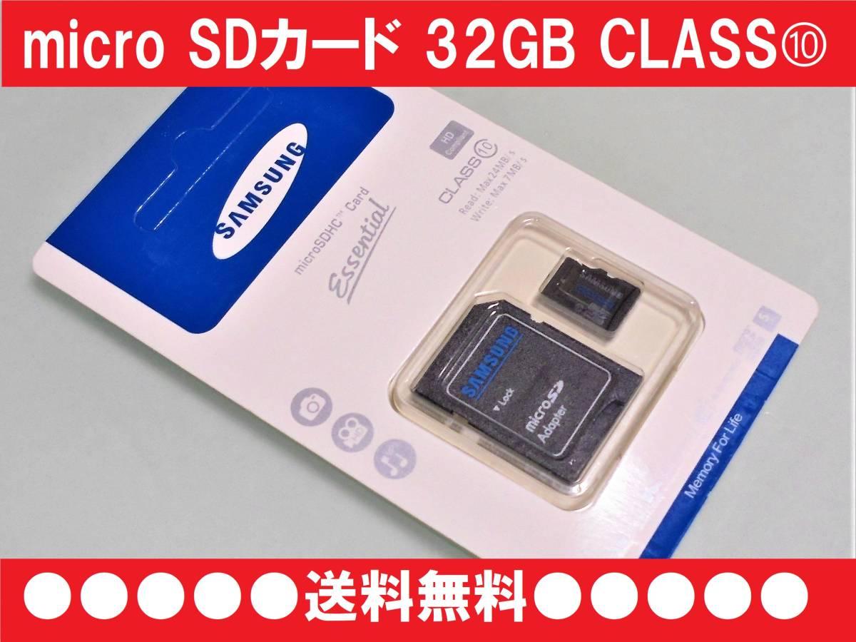 サムスン製 高速 Class10 マイクロ SDカード 32GB micro SDHC ドライブレコーダー・デジカメ・タブレットなどに 【送料無料】