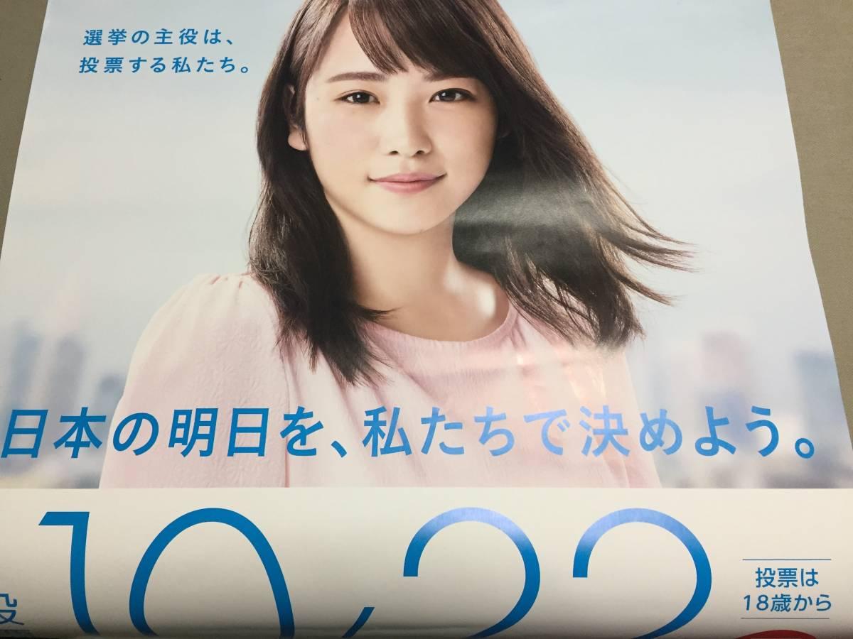 K12-1◆◇川栄李奈 10/22 衆議院選挙ポスター 折り目なし◇◆