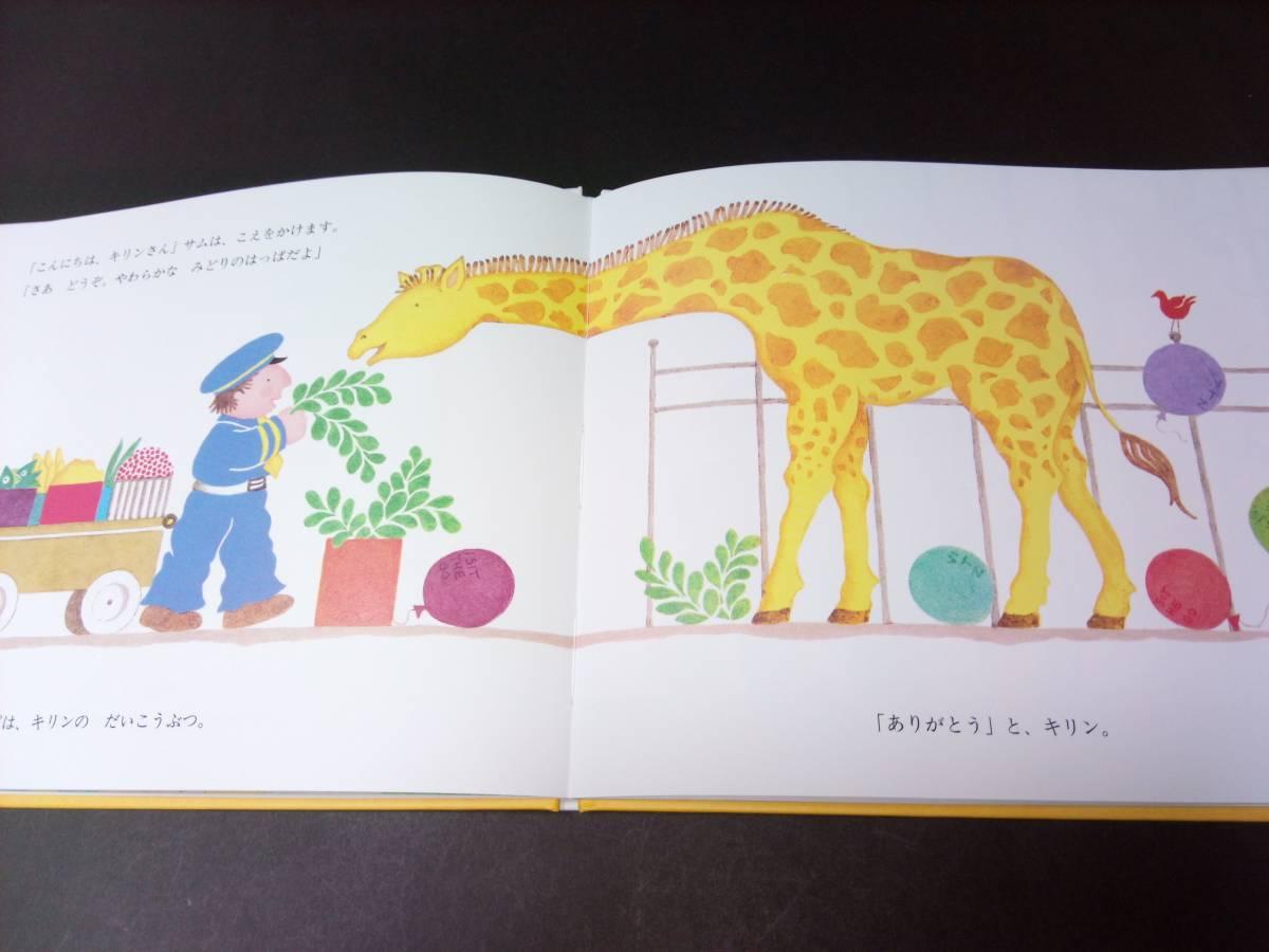 【美品】サムはけっしてわすれません イブ・ライス/あきのしょういちろう 童話館 送\120_画像4