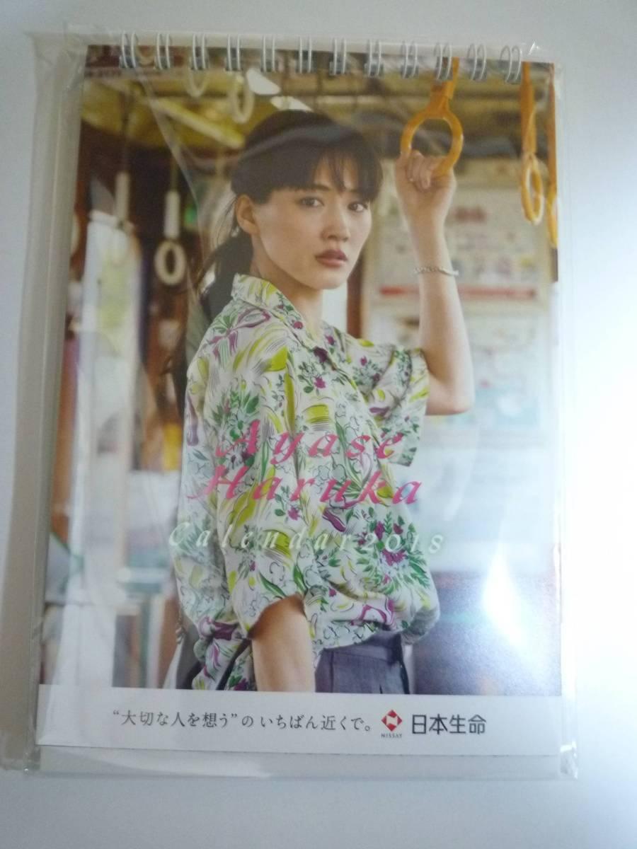 <未開封>綾瀬はるか 2018年卓上カレンダー/日本生命