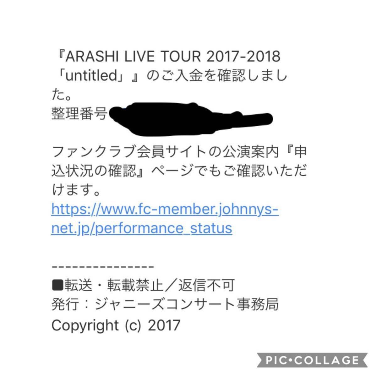 ARASHI LIVE TOUR 2017-2018 「untitled」  ファンクラブ 第1希望先行当選枠 2連番 ペアチケット
