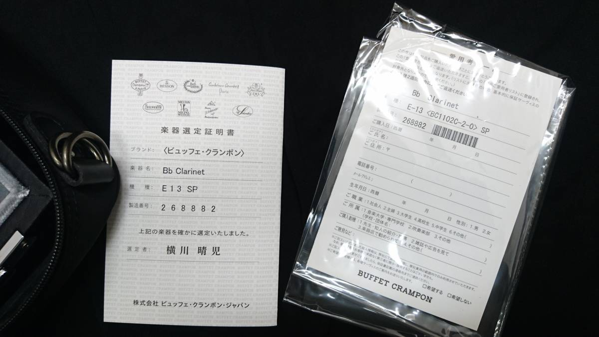 【ウインターセール】Buffet Crampon(ビュッフェ・クランポン)/E-13 Bbクラリネット【新品・選定品】_画像5