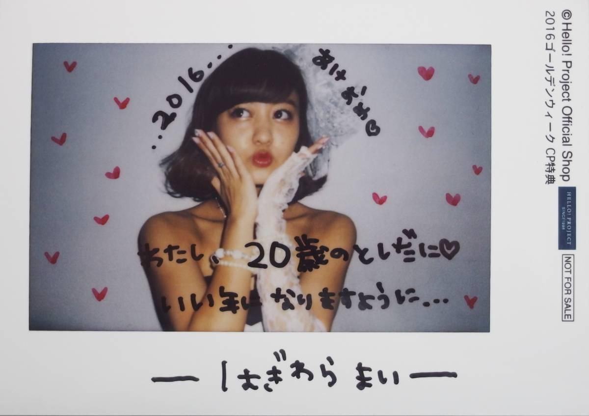 ℃-ute【萩原舞】 インスタント素材L判生写真 2016ゴールデンウィーク CP特典