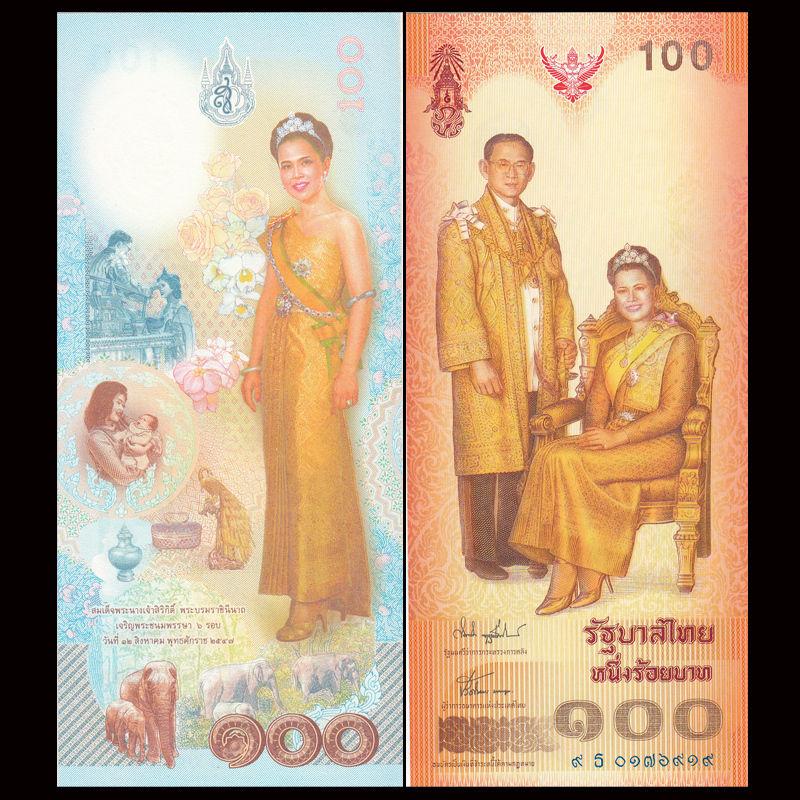 【数量限定】正規品 新品 2004年 タイ王女 72歳 記念紙幣 1枚