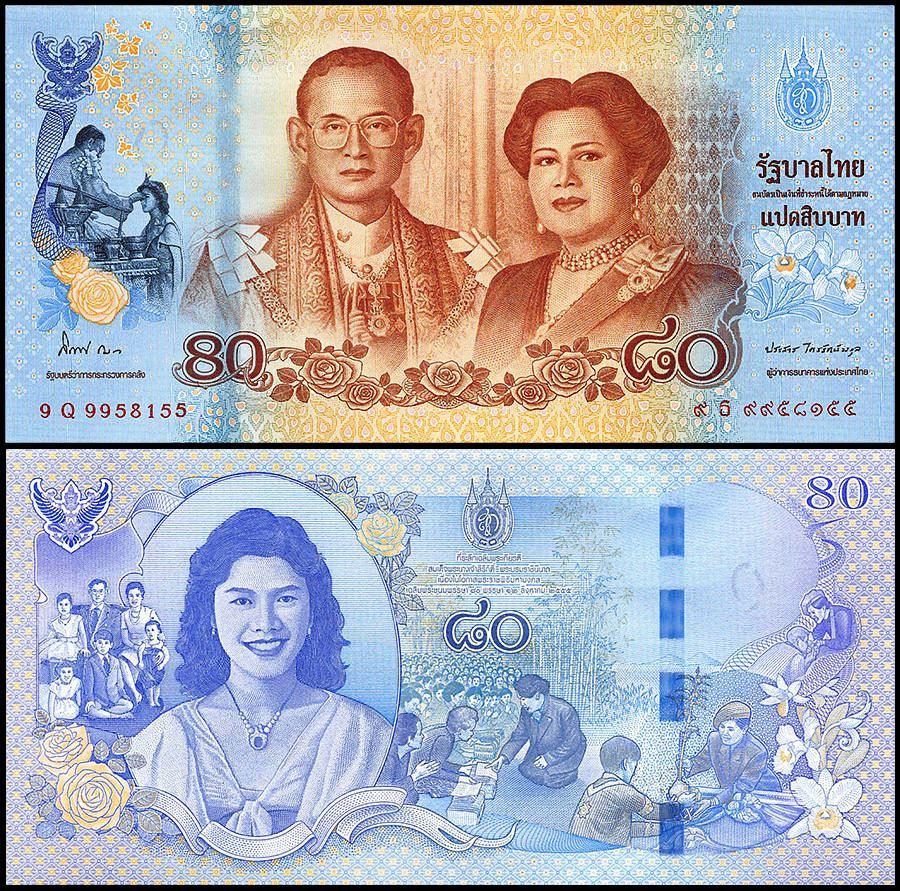「数量限定 超レア 2012年 タイ王女 80バーツ 記念紙幣 (中国貨幣)」の画像