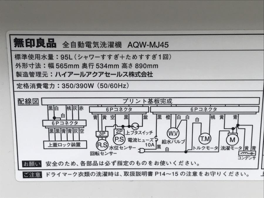 送料無料1円~♪ 洗濯機 4.5kg 無印良品 AQW-MJ45 2013年製 家電 中古 1201-4_画像3