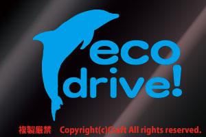 eco drive! エコドライブ/ステッカー(イルカ/空色)**_画像1