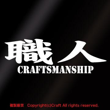 職人CRAFTSMANSHIP/ステッカー(白/15cm).._画像1