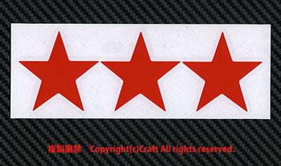 星のステッカー/赤(5cm/3個を1シート)屋外耐候素材..._画像1