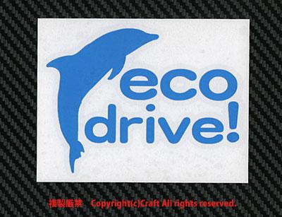 eco drive! エコドライブ/ステッカー(イルカ/空色)**_画像2