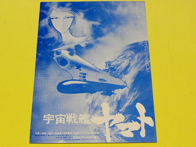 珍品・美品◇最初期「宇宙戦艦ヤマト・上映試写会はがき」松本零士・西崎義展・1979年・当時もの