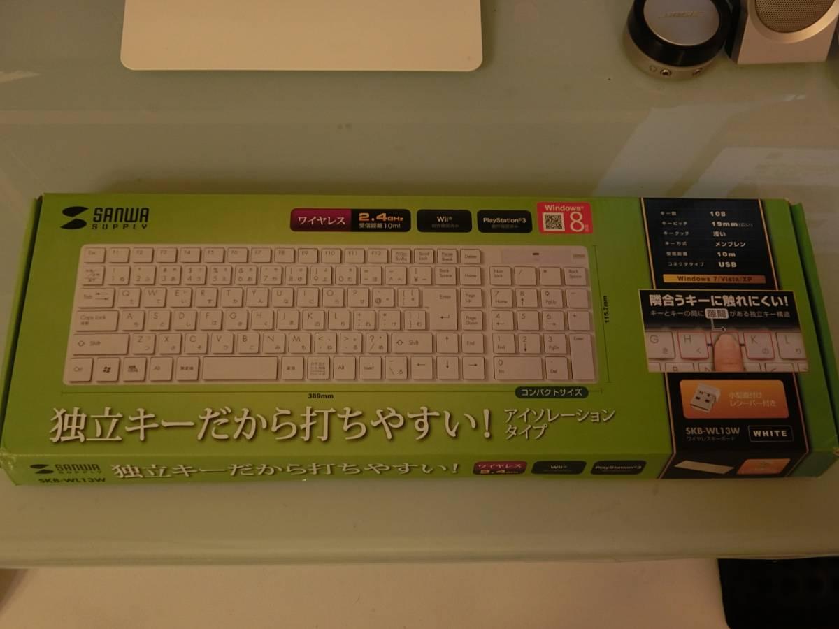 美品)ワイヤレスキーボード サンワサプライ SKB-WL13W ホワイト SANWA SUPPLY WHITE