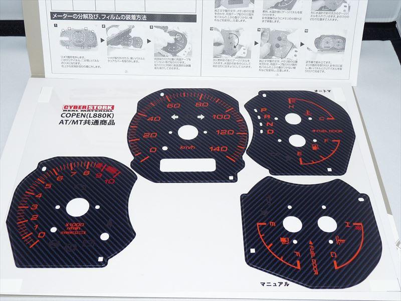 ★☆コペン L880K ゲージパネル カーボン サイバーストーク ホワイト セット メーターパネル☆★