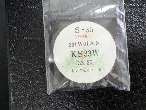 大野時計店 キングセイコー 44-9990 手巻 1966年7月製造 盾メダル 希少_画像6
