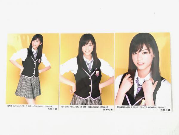 レア 初期 乃木坂46 西野七瀬 2012 Yellow 生写真 制服 3種 コンプ