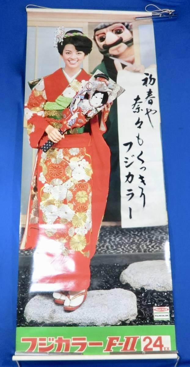 富士フイルム(フジカラーF-Ⅱ)[岡田奈々・ジャンボマックス]販促用ポップ/8時だョ!全員集合/ザ・ドリフターズ