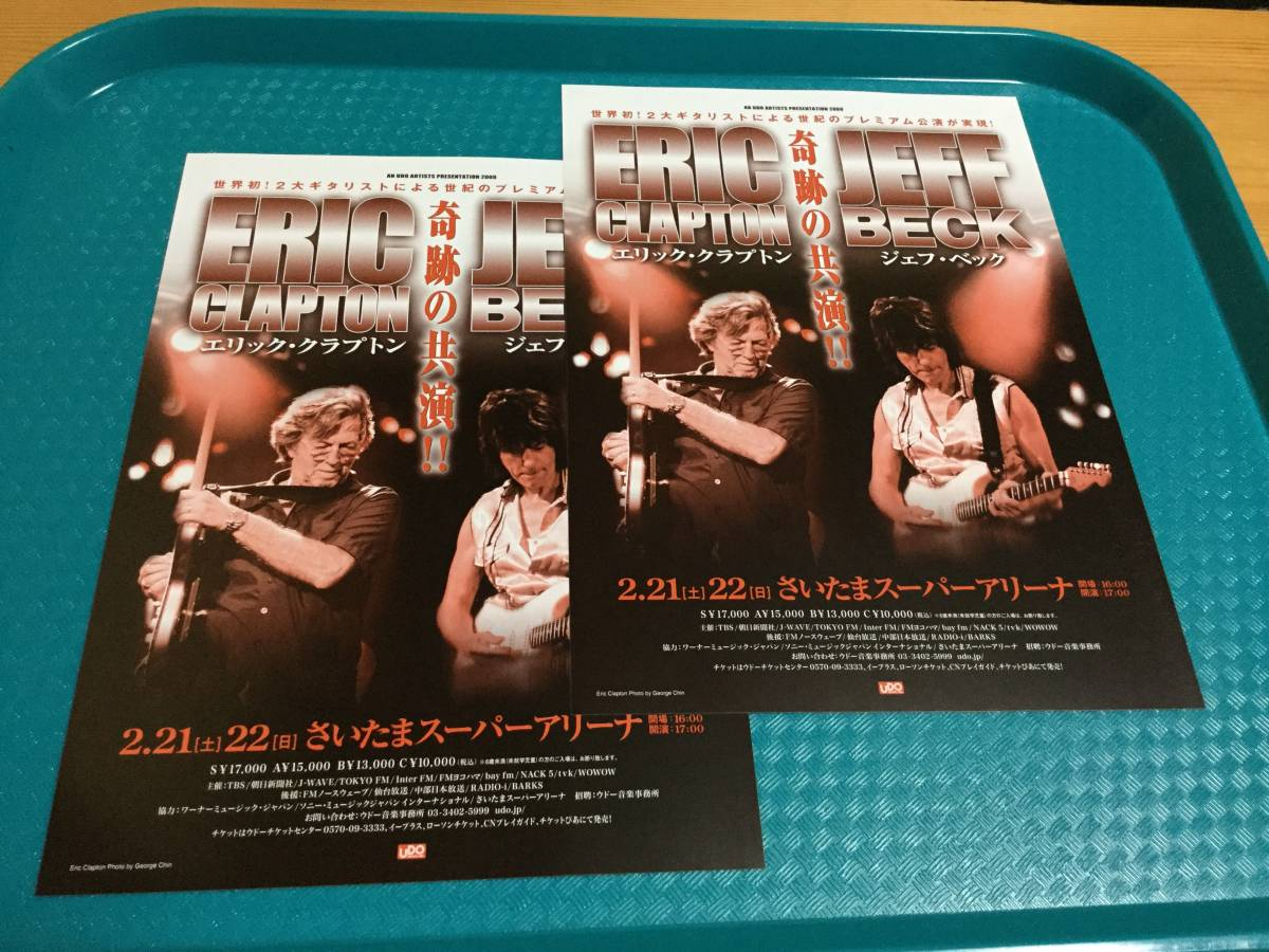 エリック・クラプトン&ジェフベック2009年来日公演チラシ2枚◇即決 Eric Clapton Jeff Beck さいたまスーパーアリーナ
