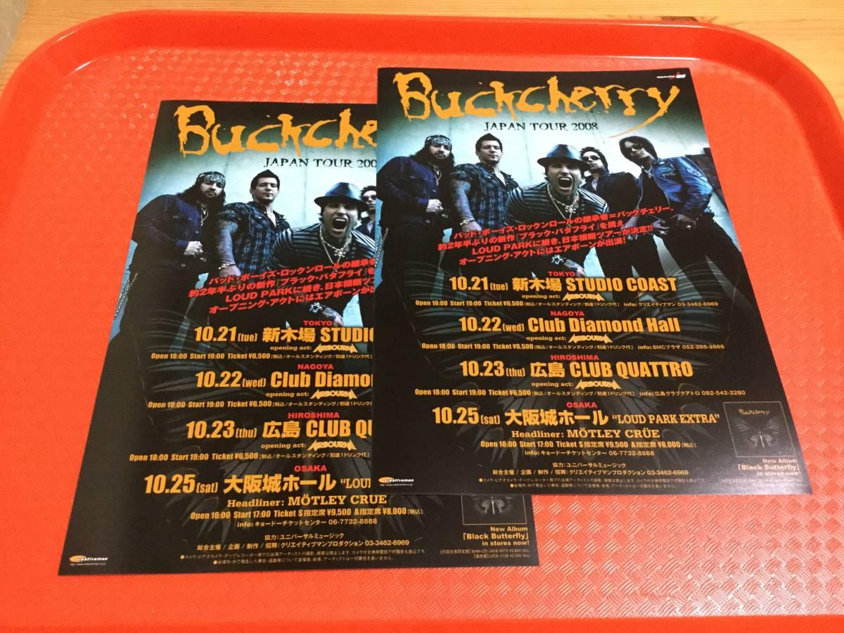 ☆バックチェリー 2008年来日公演チラシ2枚☆BUCKCHERRY☆即決 ブラック・バタフライ JAPAN TOUR