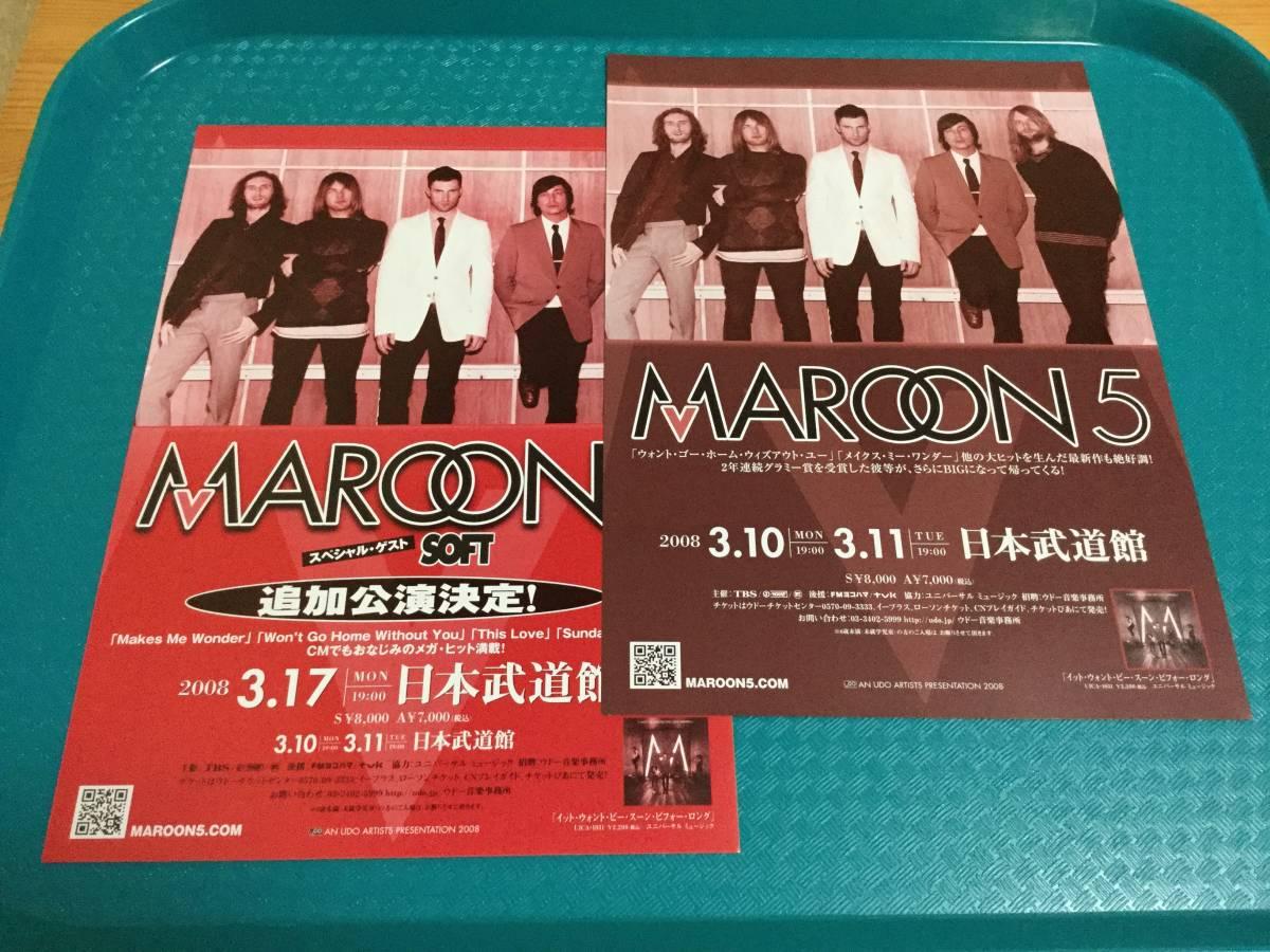 マルーン5 MAROON5 2008年来日公演チラシ2種☆即決 日本武道館